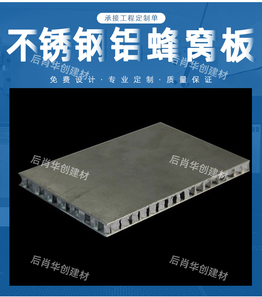不锈钢铝蜂窝板厂家