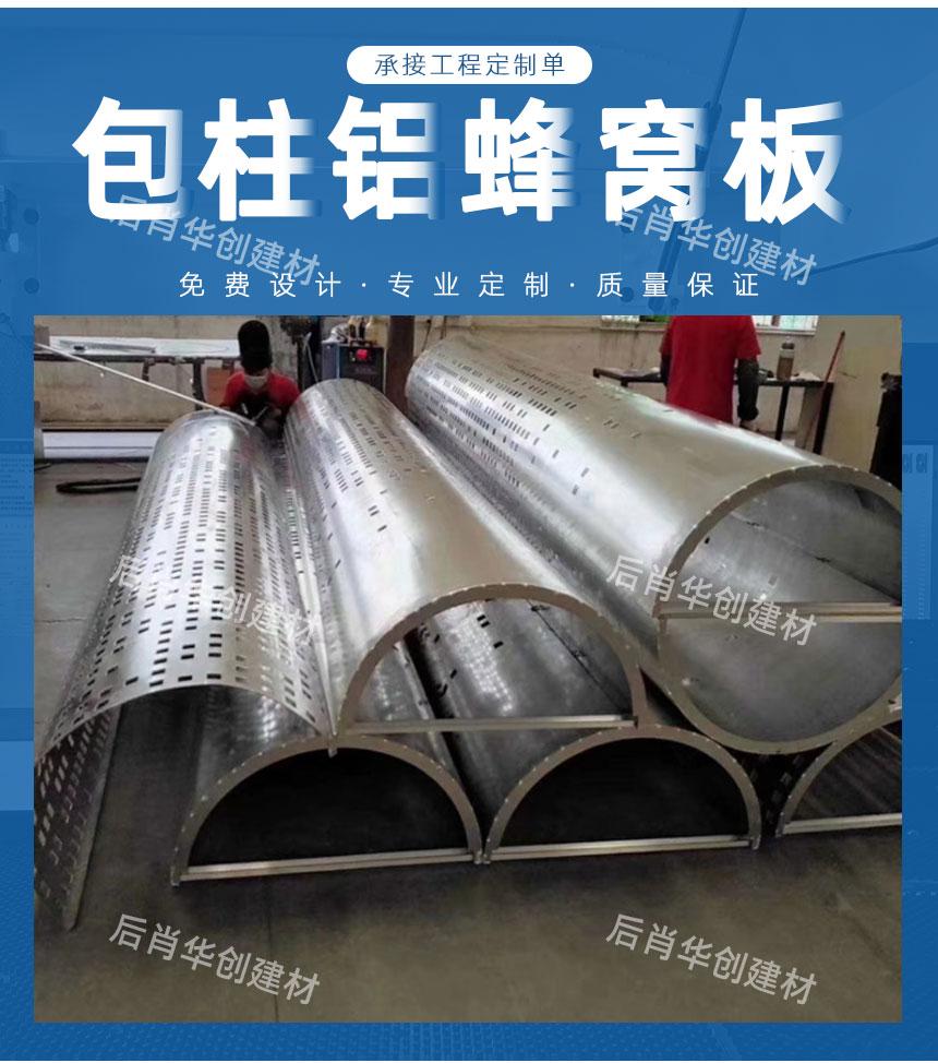 包柱铝蜂窝板厂家