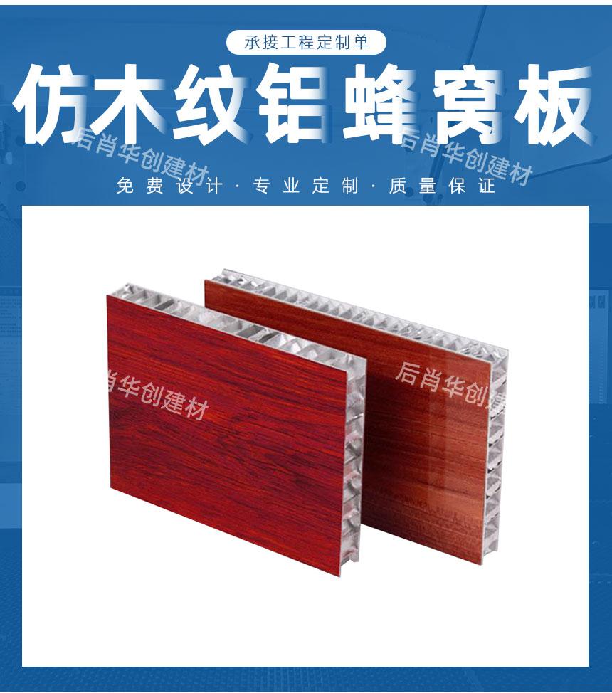 仿木纹铝蜂窝板供应商