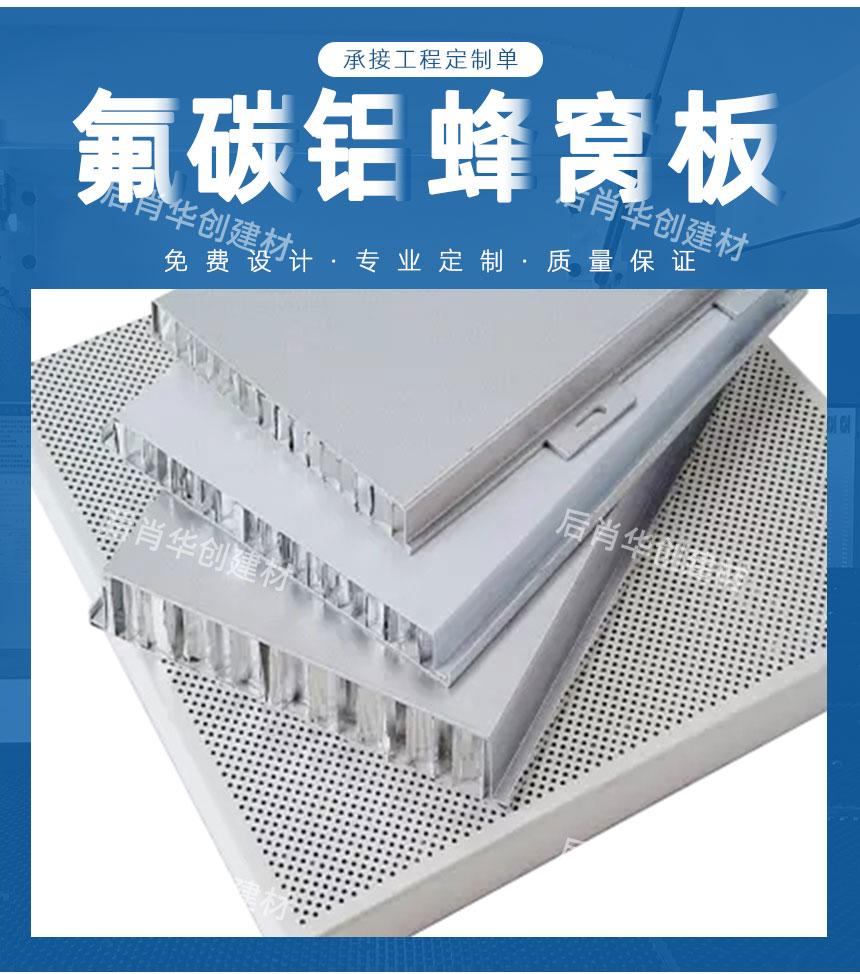 制作氟碳铝蜂窝板厂家