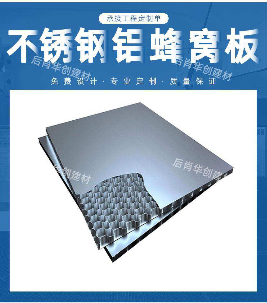 不锈钢铝蜂窝板工艺