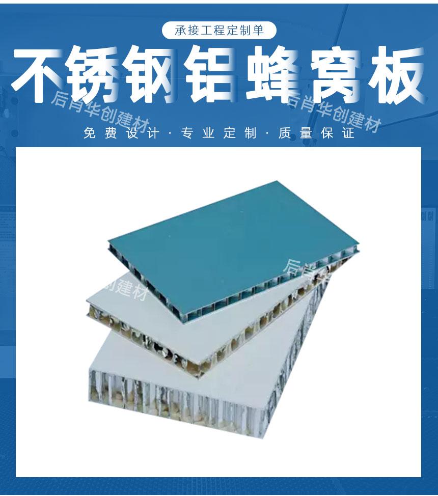 不锈钢铝蜂窝板的用途