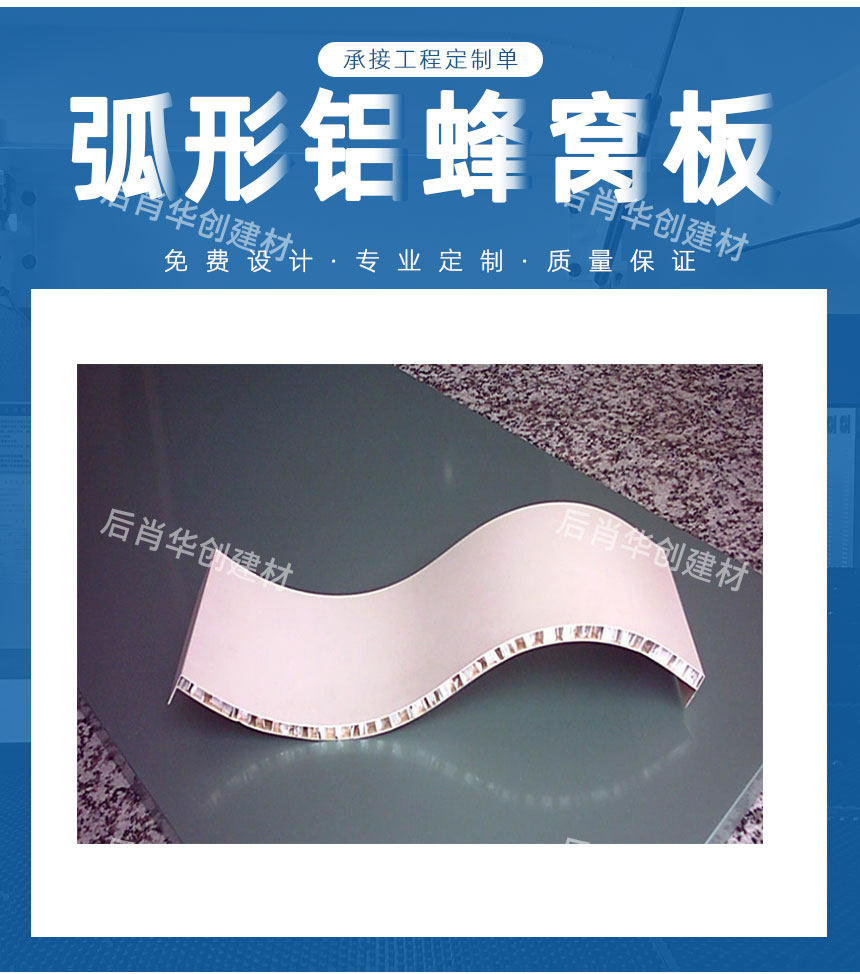 弧形铝蜂窝板厂家