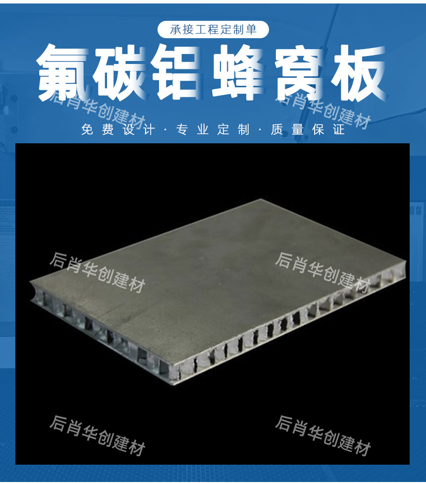 氟碳铝蜂窝板用途