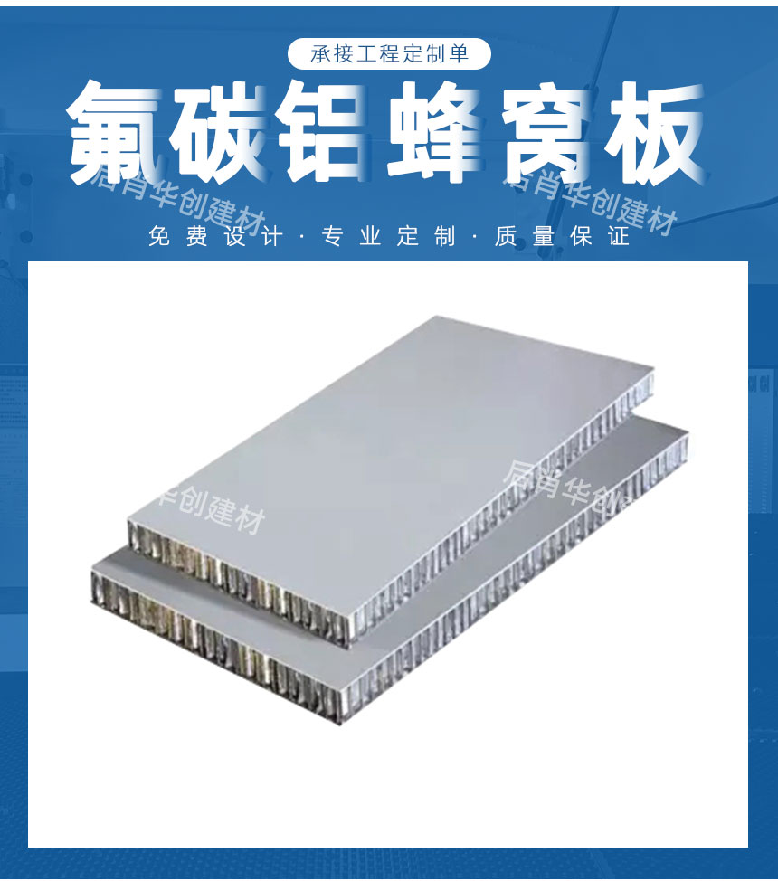 氟碳铝蜂窝板定做厂家