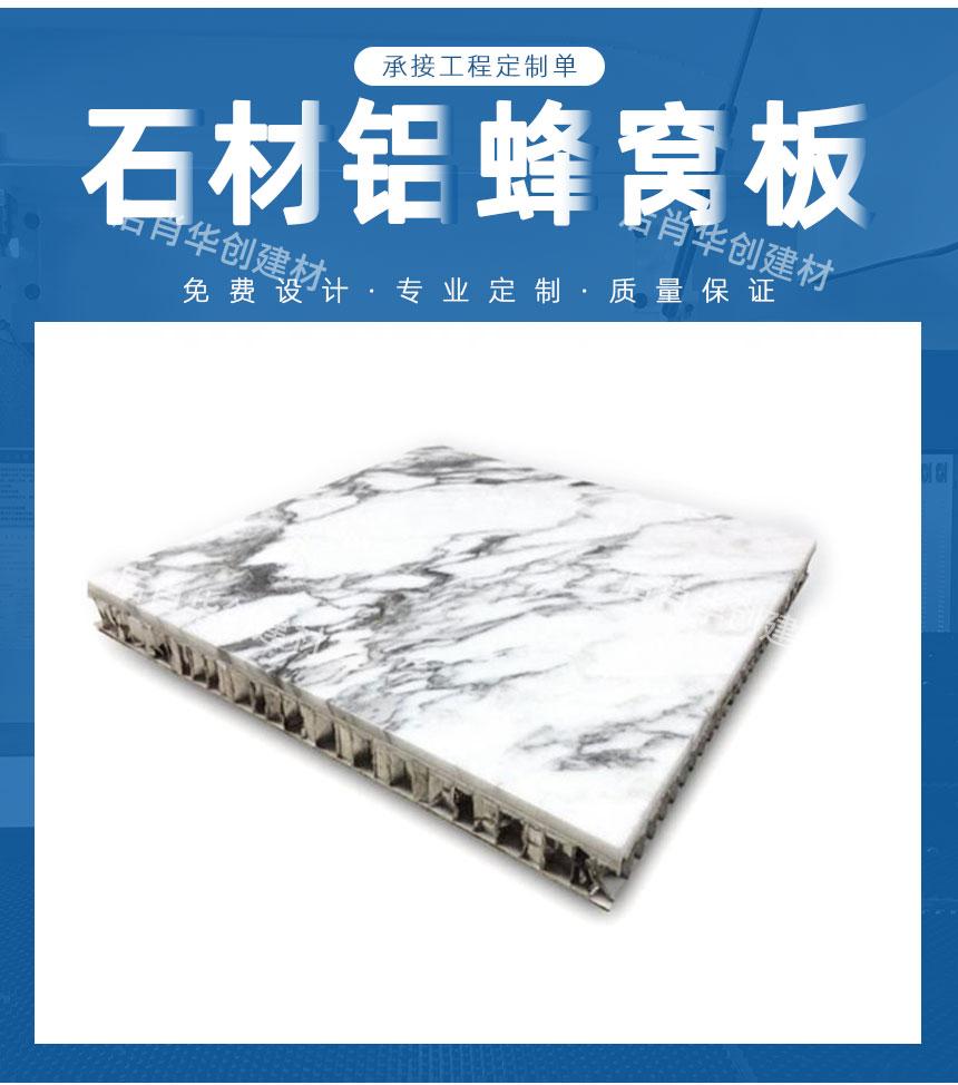 石纹铝蜂窝板厂家