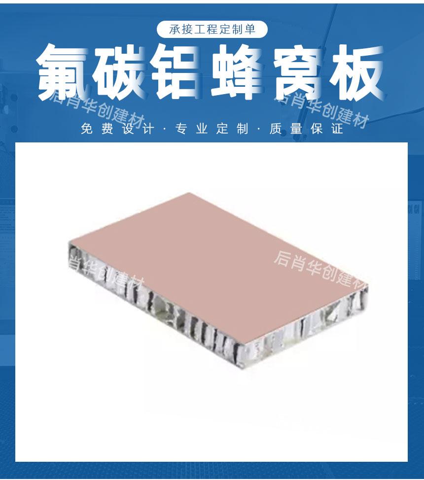 25mm氟碳铝蜂窝板价格
