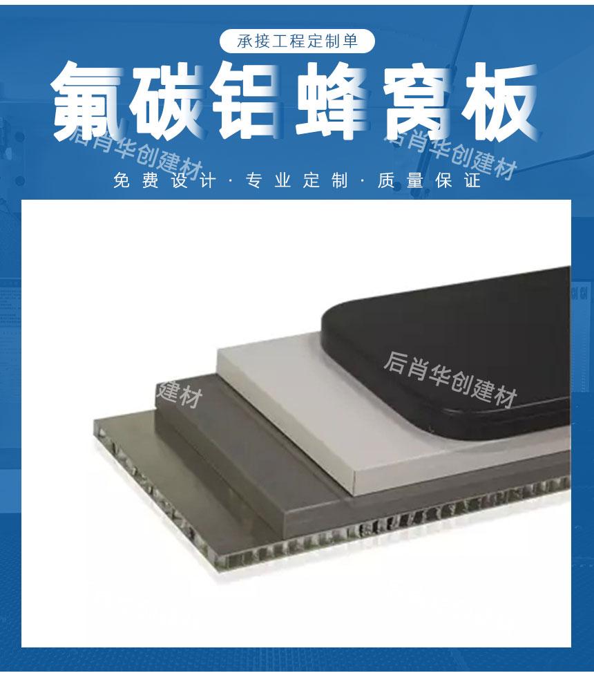 氟碳铝蜂窝板制作工厂