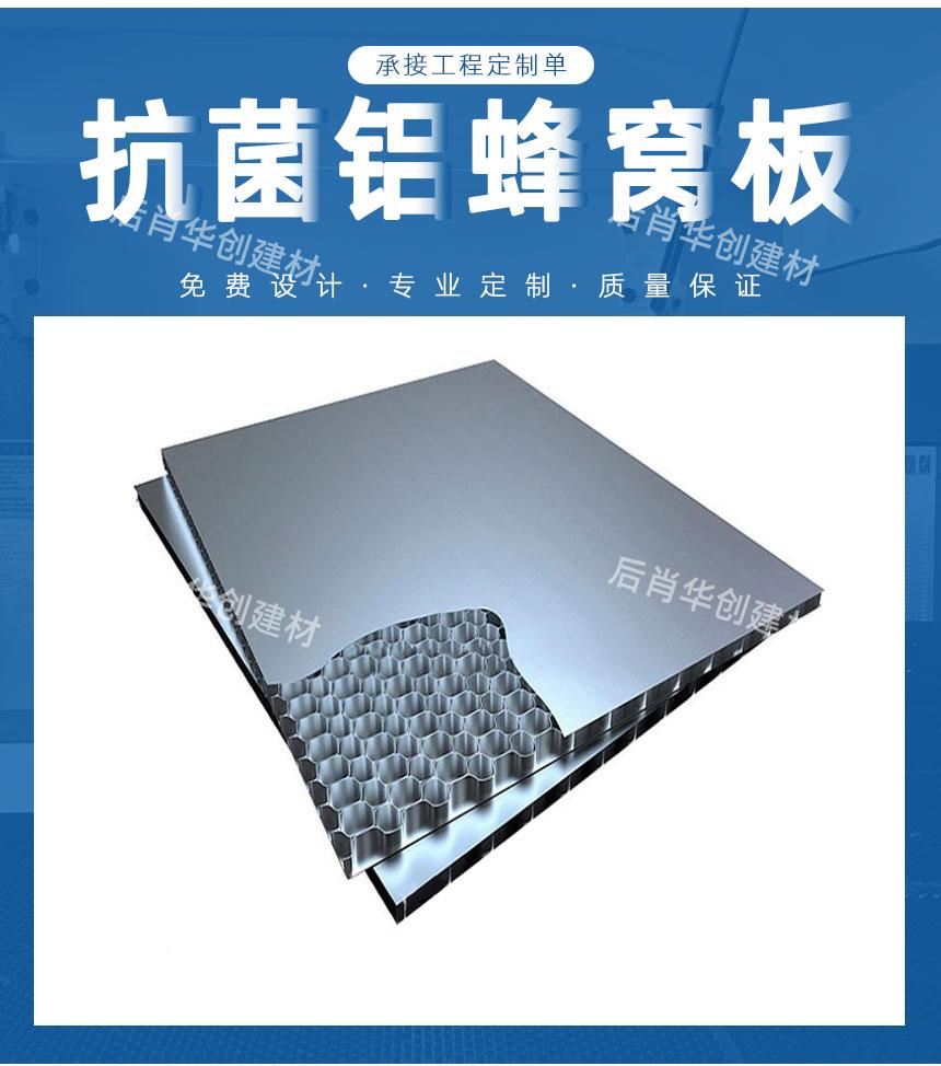 抗菌铝蜂窝板价格