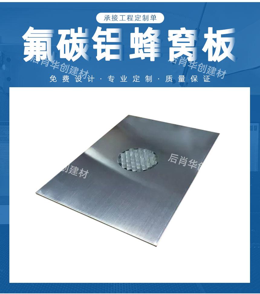 氟碳铝蜂窝板批发