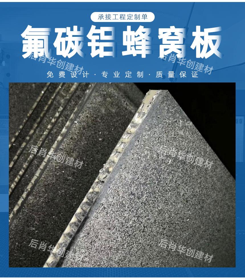 氟碳铝蜂窝板定制