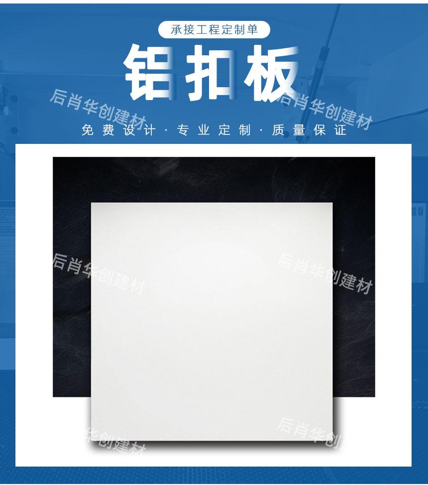 300*300室内镜面铝扣板