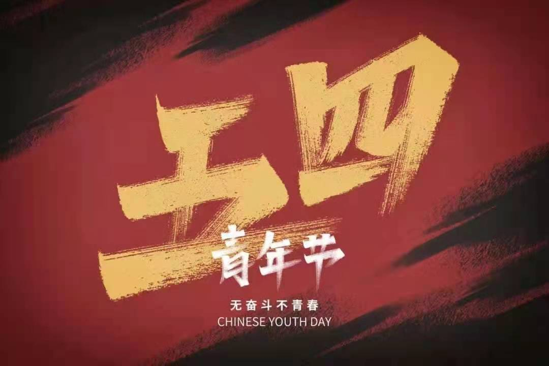 庆五四青年节